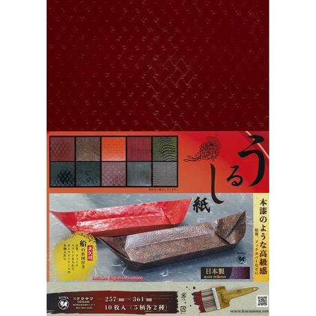 うるし紙 257×361mm P0097