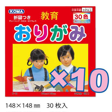 教育おりがみ 10冊 ※旧パッケージ※サイズ148×148㎜
