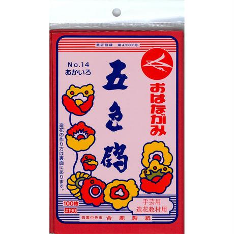 五色鶴 おはながみ 単色100枚入
