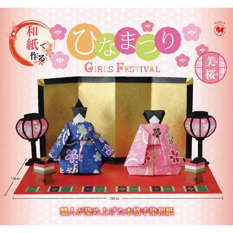 和紙で作る ひなまつり 美桜