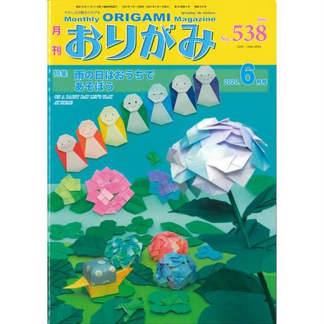月刊おりがみ 2020.6月号 No.538