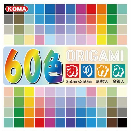 60色おりがみ 35cm角 K600-90