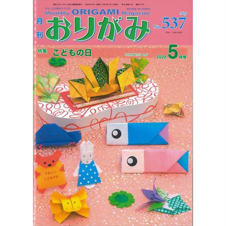 月刊おりがみ 2020.5月号 No.537