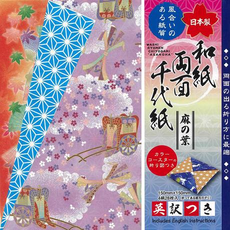 和紙 両面千代紙<麻の葉> No.23-1791