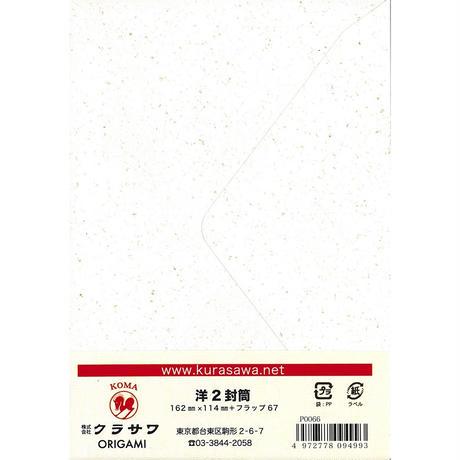 バナナペーパー 封筒 洋2 ダイヤ貼 162mm×114mm+フラップ67mm P0066