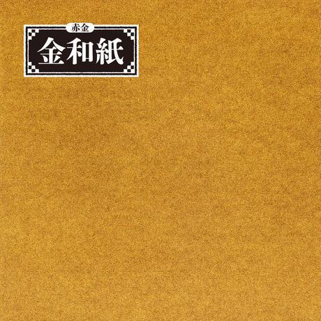 金和紙 18cm 赤金 ネット限定品