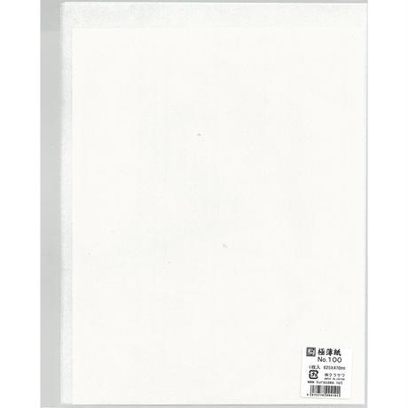 極薄紙 白 625×470mm 1枚入 No.100