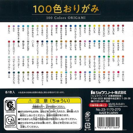 100色おりがみ 150mm×150mm
