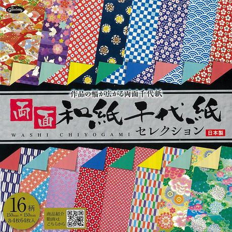 両面和紙千代紙 セレクション No.23-1799