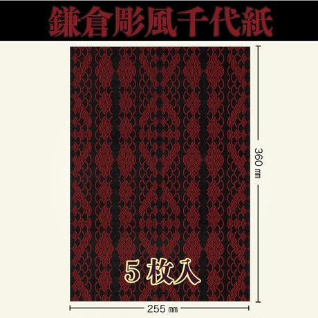 鎌倉彫風千代紙 255×360㎜ 5枚入  青海波