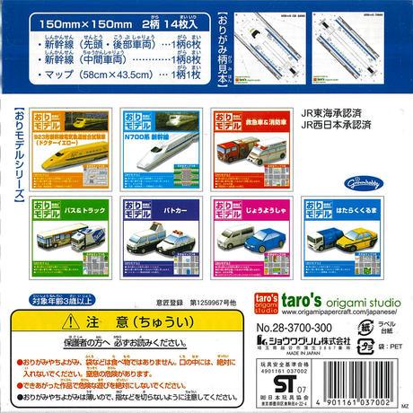 おりモデル 700系 新幹線 28-3700