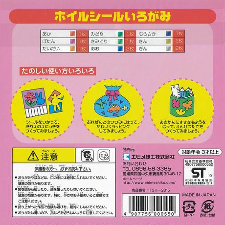 ホイルシールいろがみ 15cm  TSH-2015
