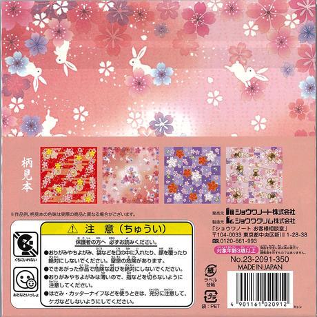 和紙千代紙 桜小町 23-2091