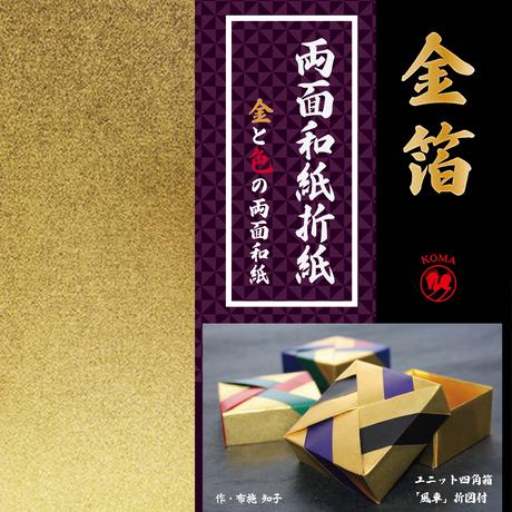 金箔両面和紙折紙 18㎝ M600−40