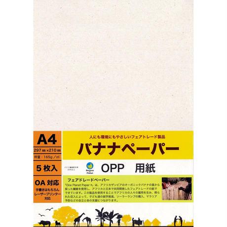 バナナペーパー 用紙 A4(20%以上) 5枚入 P0130 名刺作りに最適