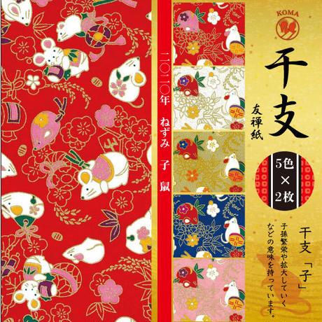干支友禅紙 10枚入(5色各2枚)