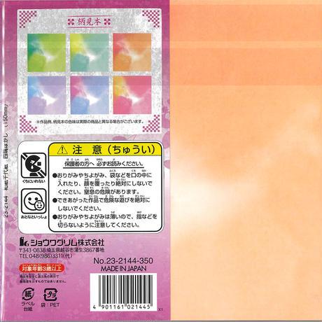 和紙千代紙 四隅ぼかし 23-2144
