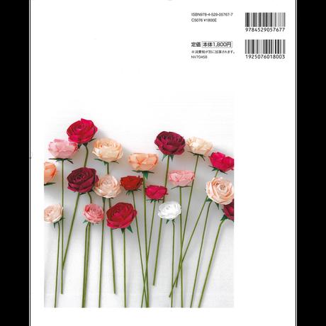 美しいバラの折り紙 解説DVDつき 佐藤 直幹 著
