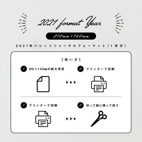 A5サイズ|2021年1月始まりBUJOリフィル・カラー(1年分)