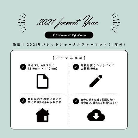 物販|2021年BUJOリフィル(1年分)