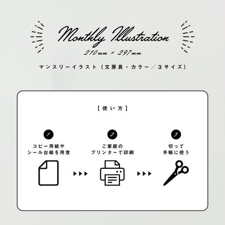 イラストシート(文房具・カラー)