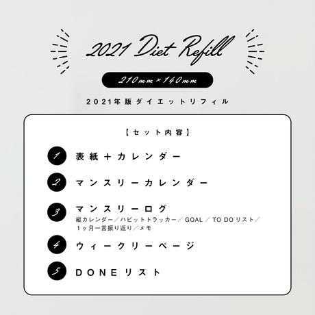 バイブルサイズ|2021年1月始まりBUJOリフィル・季節(1年分)