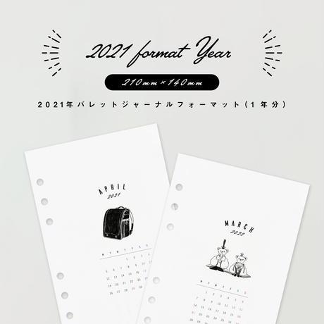 A5サイズ|2021年4月始まりBUJOリフィル・季節(1年分)