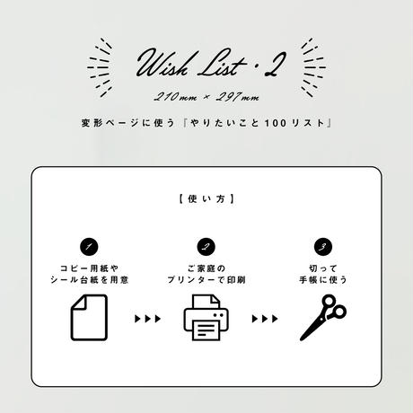 ウィッシュリスト(変形ページ用)