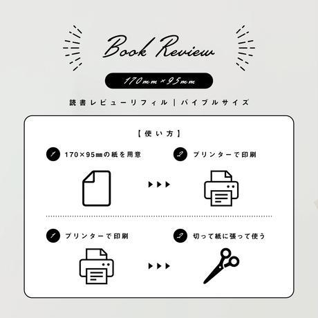 バイブルサイズ|読書レビューリフィル