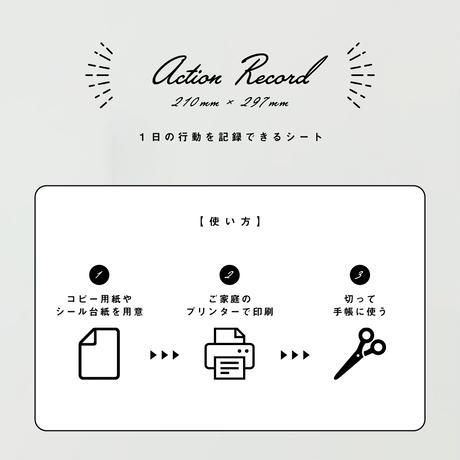 1日行動記録表(A5サイズ用)