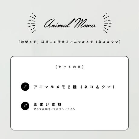 DL シート|アニマルメモ(ネコ&クマ)