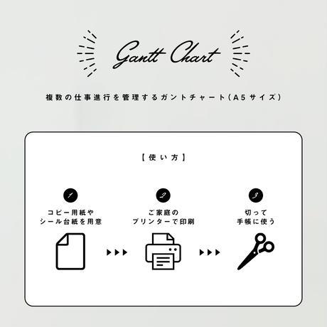 ガントチャート(A5サイズ用)
