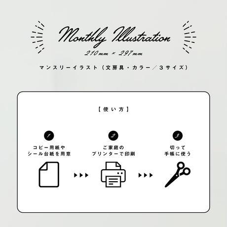 イラストシート(文房具・モノクロ)