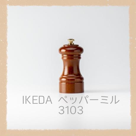 IKEDA / ペッパーミル  3103