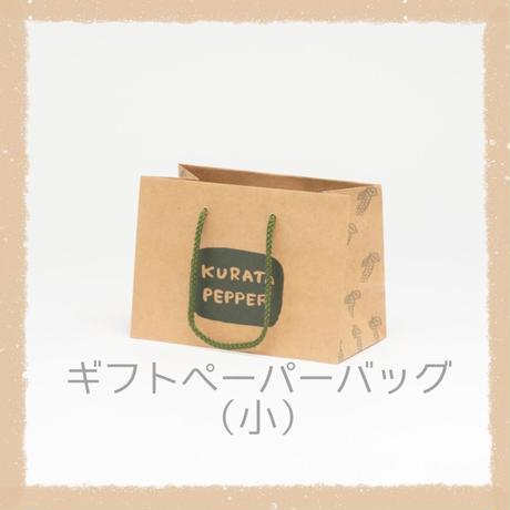 ペーパーギフトバック(小)