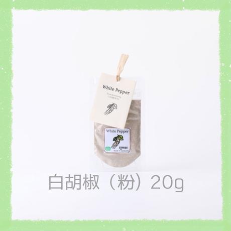 白胡椒 粉 (ホワイトペッパー パウダー) 20g