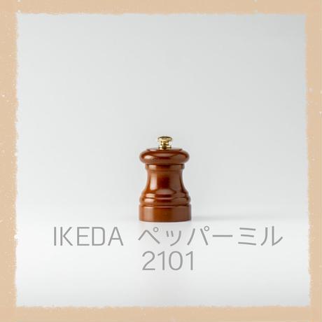 IKEDA / ペッパーミル  2101