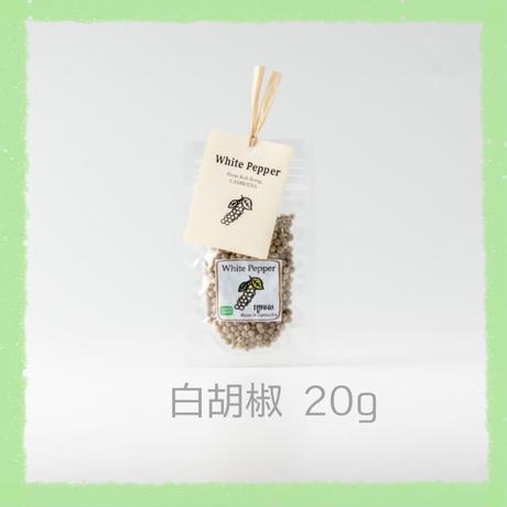 白胡椒(ホワイトペッパー) 20g