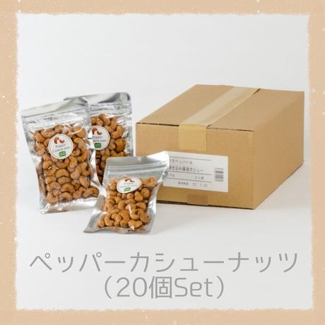 箱入り(20個) クラタペッパー&木桶仕込醤油カシューナッツ