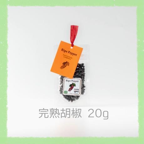 完熟胡椒(ライプペッパー)® 20g