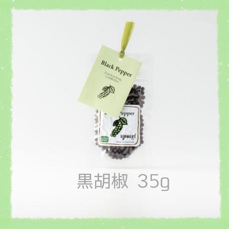 黒胡椒(ブラックペッパー) 35g
