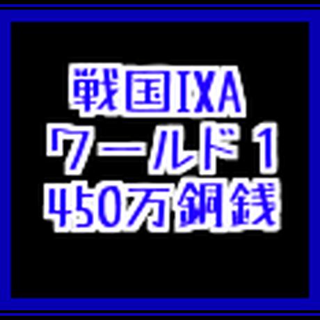 戦国ixa  1鯖  450万銅銭(一括もしくは分割対応)