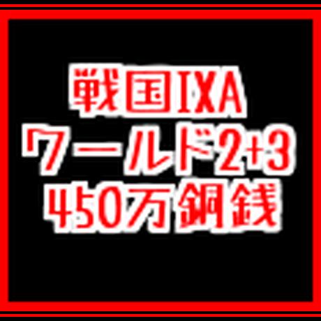 戦国ixa  2+3鯖  450万銅銭(一括もしくは分割対応)