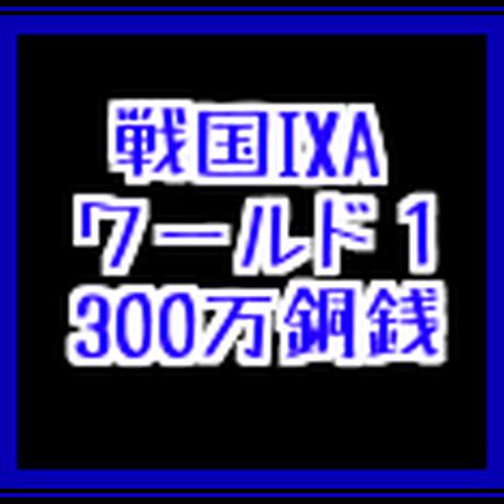 戦国ixa  1鯖  300万銅銭(一括もしくは分割対応)