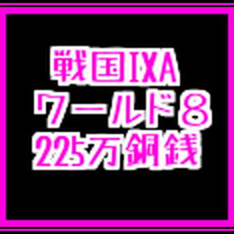 戦国ixa  8鯖  225万銅銭(一括もしくは分割対応)