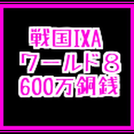 戦国ixa  8鯖  600万銅銭(一括もしくは分割対応)