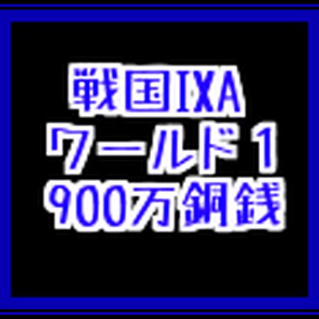 戦国ixa  1鯖  900万銅銭(一括もしくは分割対応)