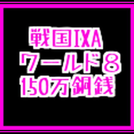 戦国ixa  8鯖  150万銅銭(一括もしくは分割対応)