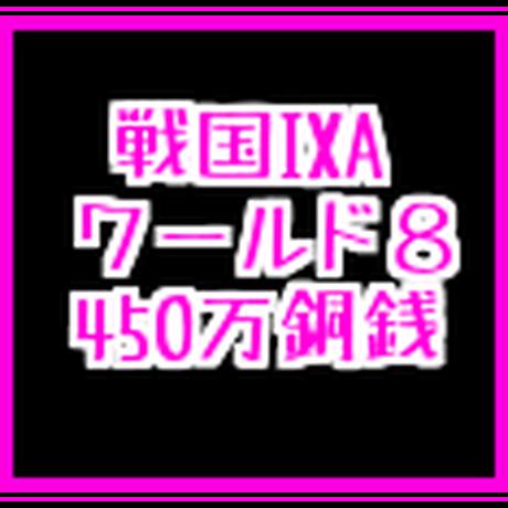 戦国ixa  8鯖  450万銅銭(一括もしくは分割対応)