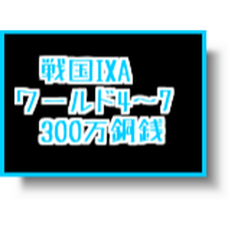 戦国ixa  4~7鯖  300万銅銭(一括もしくは分割対応)